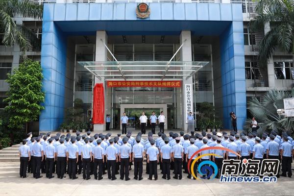 """海口市公安局刑事技术支队挂牌成立让证据""""说话"""""""