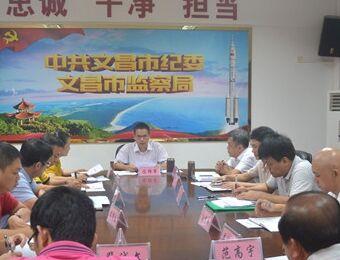 文昌市纪委迅速行动部署开展大研讨大行动活动