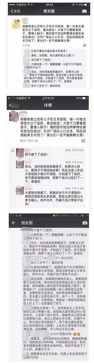 "<b>""海口日月广场男童被人贩子下迷药""朋友圈疯传 警方介入调查</b>"