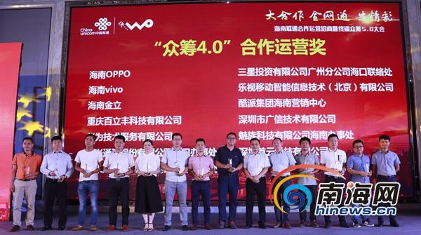 海南联通2019年合作运营招商暨终端众筹5.0大会海口开幕