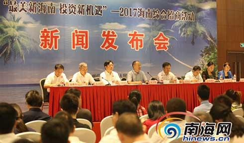 海南6月27、28日举办大型综合招商活动 规模是建省以来最大