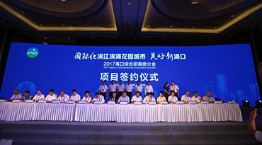 海口签约104个项目协议金额1237.4亿元
