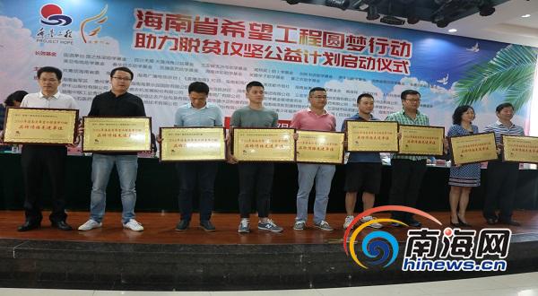 海南省希望工程圆梦行动助力脱贫攻坚公益计划启动