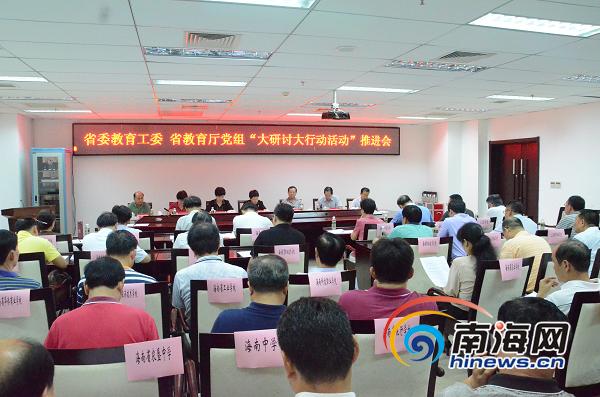 海南省教育厅扎实推进教育系统大研讨大行动