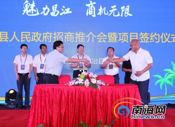 昌江招商推介座谈会现场签约两大项目协议投资额达3.2亿元