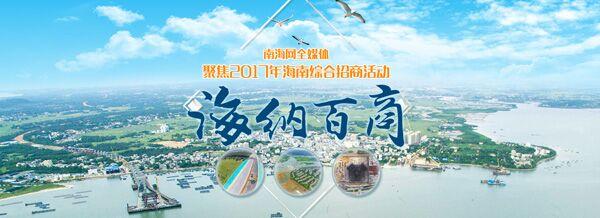 2019海南省文体产业专题招商大会启幕 签约金额达192.7亿元