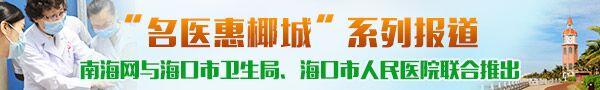 上海华山医院将有9位名医来海口皮肤科专家21日、22日坐诊-海口新闻网-南海网