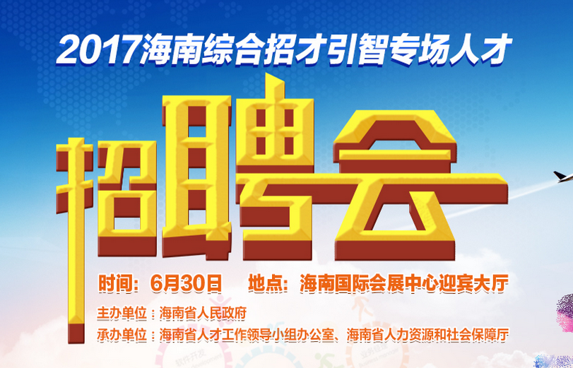 海南省人社厅副厅长赖泳文:将强化人才保障改进人才服务机制