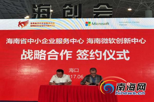 海南中小企业服务中心与海南微软创新中心海口签约战略合作