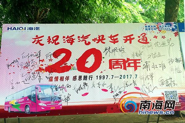 """海汽快车开通20周年 50余名""""海汽人""""重走快车开通路"""