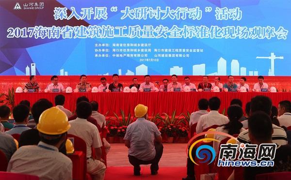 海南省建筑施工质量安全标准化观摩会在海口举行