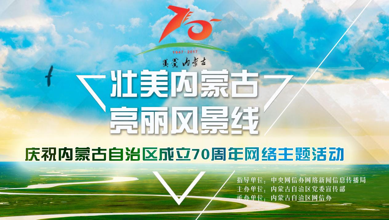 "<b>""庆祝内蒙古自治区成立70周年""网络主题活动启动</b>"