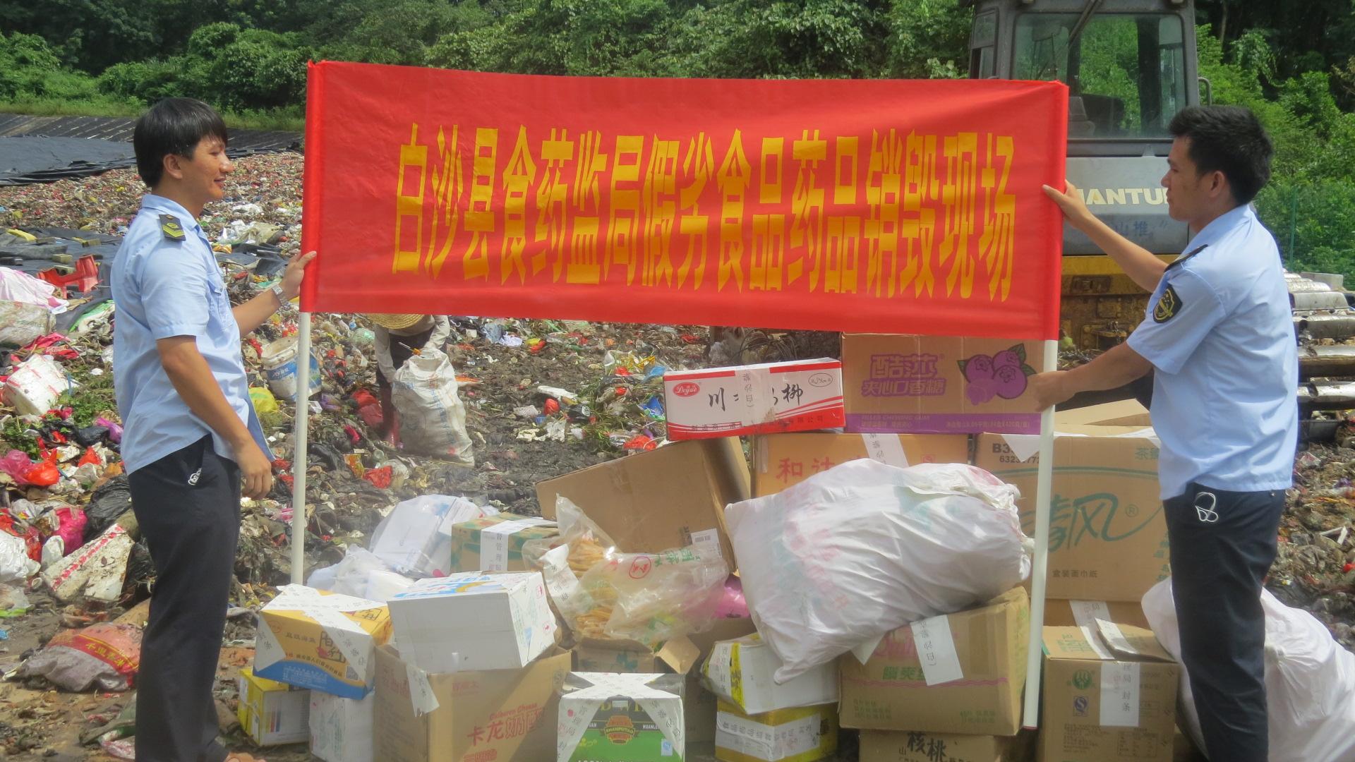 白沙县食药监局集中销毁450公斤假冒伪劣食品www.js539.com点击进入官网
