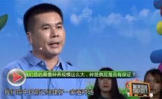 海南省脱贫致富电视夜校第四十五课
