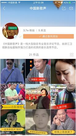 计谋合作《中国新歌声》,学员成长之路尽在快手记录