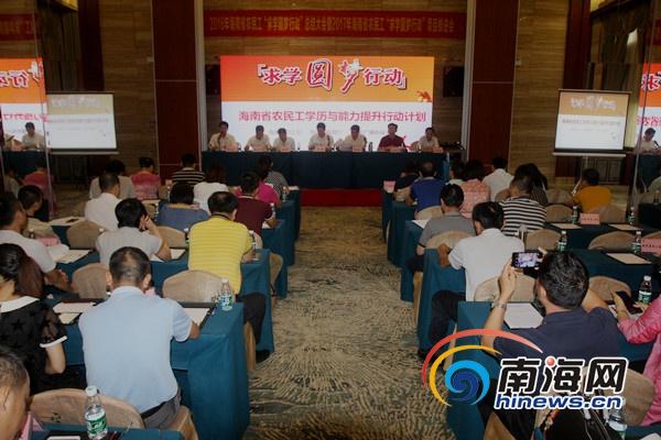 """海南农民工""""求学圆梦行动""""启动每年帮2000人完成学业"""