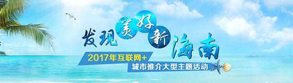 博鳌乐城汇聚顶尖医疗机构 获网媒行记者点赞
