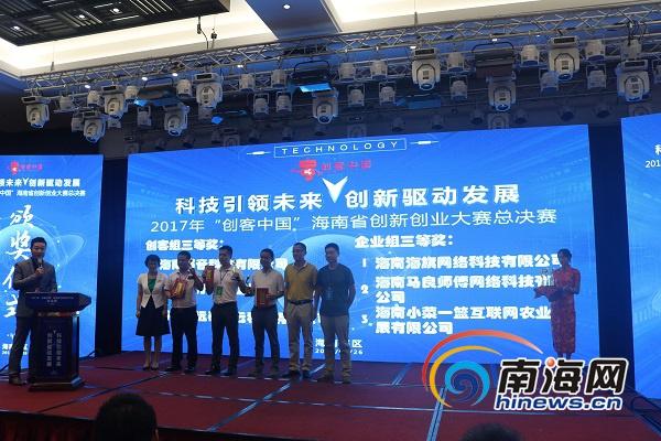 "<b>2019年""创客中国""海南省创新创业大赛总决赛落幕</b>"
