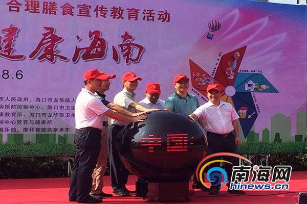 2019年健康中国行走进海南  合理膳食宣传教育活动海口启动