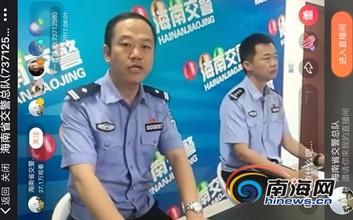 海南交警直播事故案例 获27万人围观