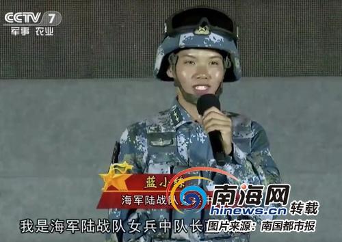 "<b>骄傲!三亚姑娘蓝小练成首个举起""火蓝刀锋""匕首女队员</b>"