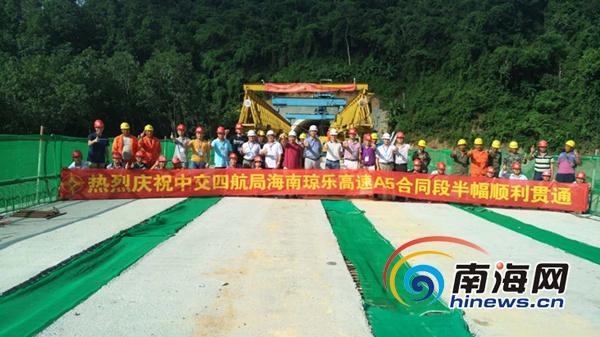 海南琼乐高速A5合同段右幅全线贯通