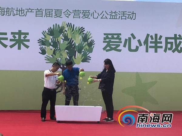 海航地产开展植树捐赠亲子公益活动 200多名业主传递爱心