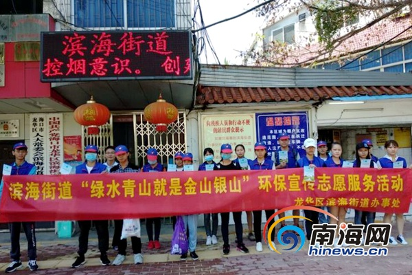<b>海口龙华滨海街道开展环保宣传志愿服务活动</b>