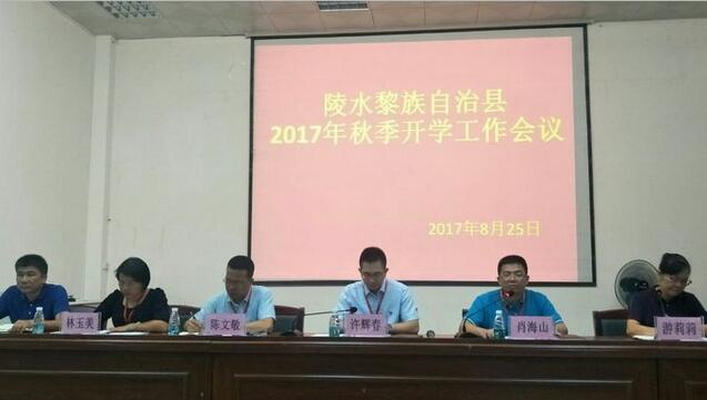 县教育与科学技术局召开2017年秋季开学工作会议