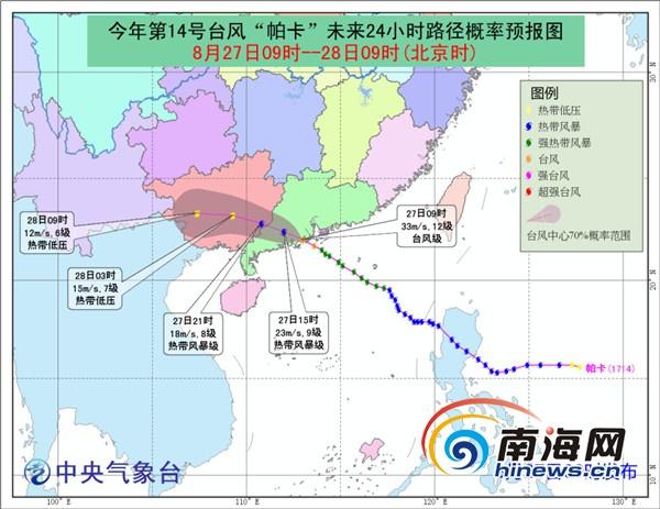 """""""帕卡""""已在广东台山登陆 27日至29日海南有明显风雨"""