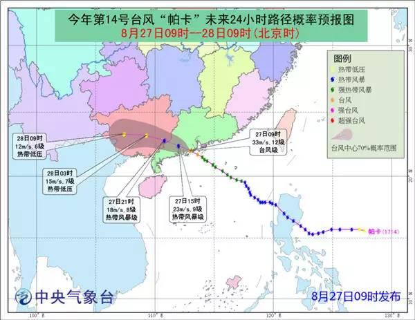 """台风""""帕卡""""减弱为热带风暴级 海南将迎明显风雨"""