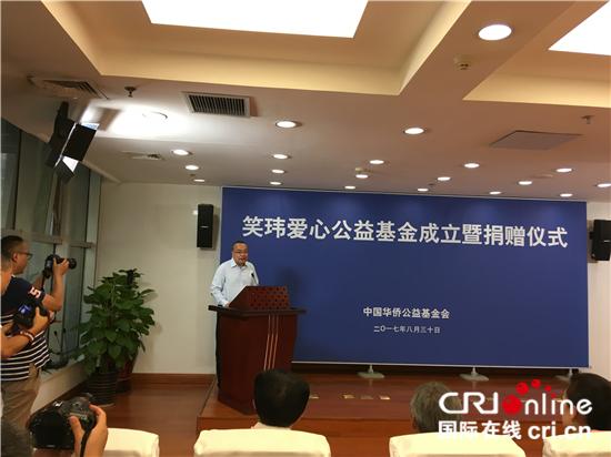 笑玮爱心基金在中国华侨公益基金会设立