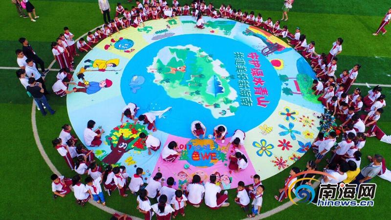 """<b>开学第一课:海口玉沙学校师生围巨型画布""""描绘""""美好新海南</b>"""