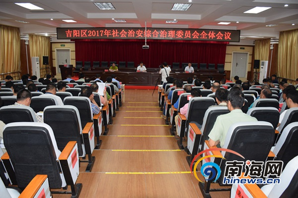 三亚吉阳区召开2017年社会治安综合治理工作会