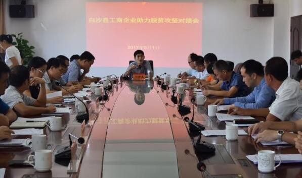 白沙县召开工商企业助力脱贫攻坚对接会议