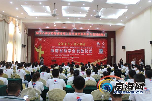 海南300名贫困大学生获助学金资助 每人5000元
