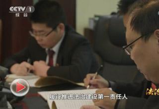 《法治中国》第六集:全民守法