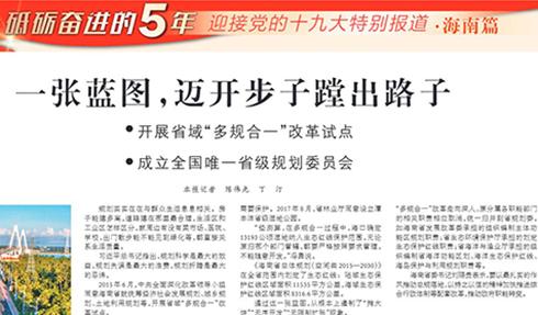 """人民日报推出""""砥砺奋进的5年""""特别报道海南篇"""