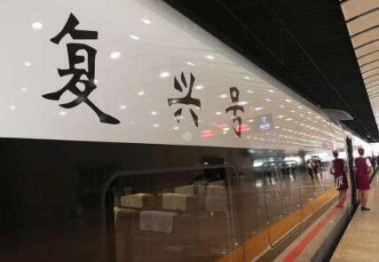 京沪高铁 复兴号 21日起提速 时速350公里