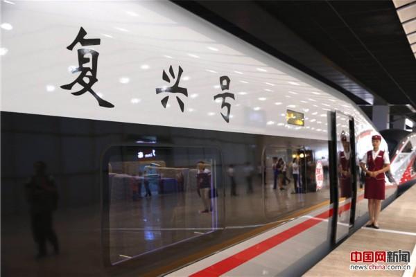 京沪高铁 复兴号 实现350公里时速运营