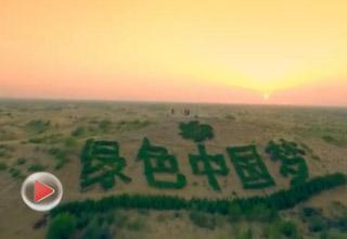 《辉煌中国》第四集:绿色家园