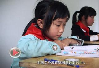 《辉煌中国》第五集:共享小康