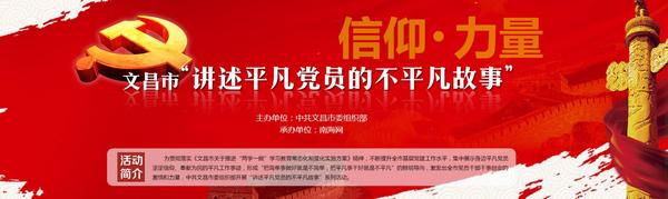文昌党员故事| 文昌逾7旬党员农妇大爱洒乡间 义务照顾多位孤寡老人35年