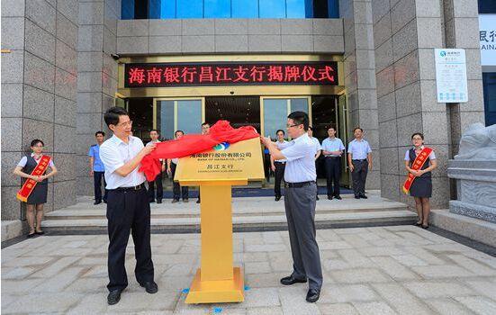 海南银行昌江支行揭牌开业 县政府签署合作协议