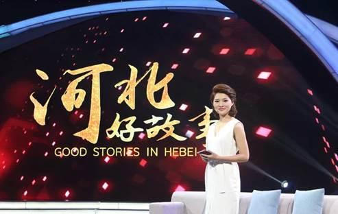 《河北好故事》撼动人心,讲述燕赵大地感人事迹