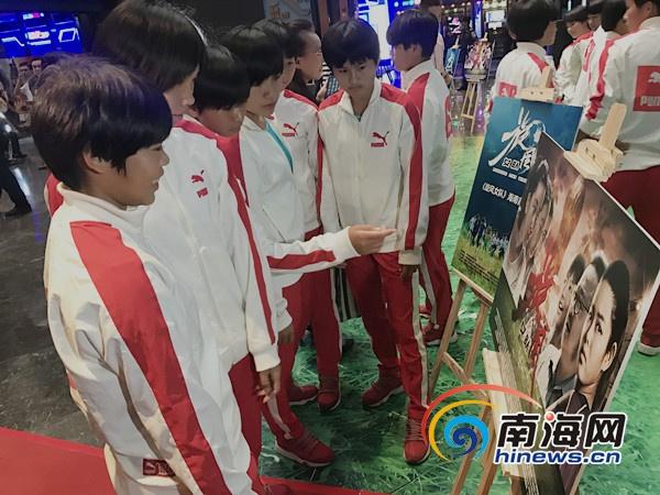 <b>励志电影《旋风女队》海南首映 以琼中女足为原型改编</b>