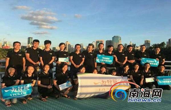 2019年海南省创业大赛总决赛项目宣展之三:一起财税