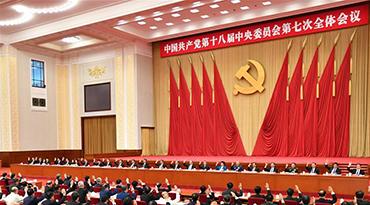 中国共产党第十八届中央委员会第七次全体会议在京举行