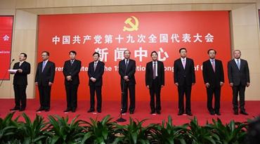 组图:十九大新闻中心举行酒会欢迎中外记者