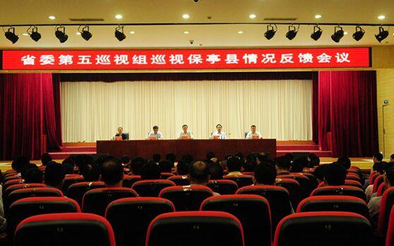 海南省委第五巡视组向保亭反馈巡视情况